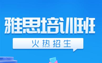 广州新通雅思培训课程