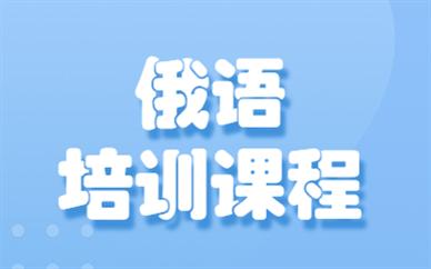 上海黄浦欧风俄语培训班