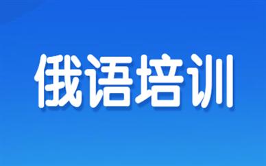 杭州欧风俄语辅导课