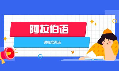 上海黄浦欧风阿拉伯语培训班